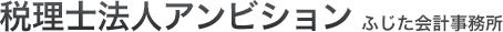税理士法人アンビション(ふじた会計事務所)